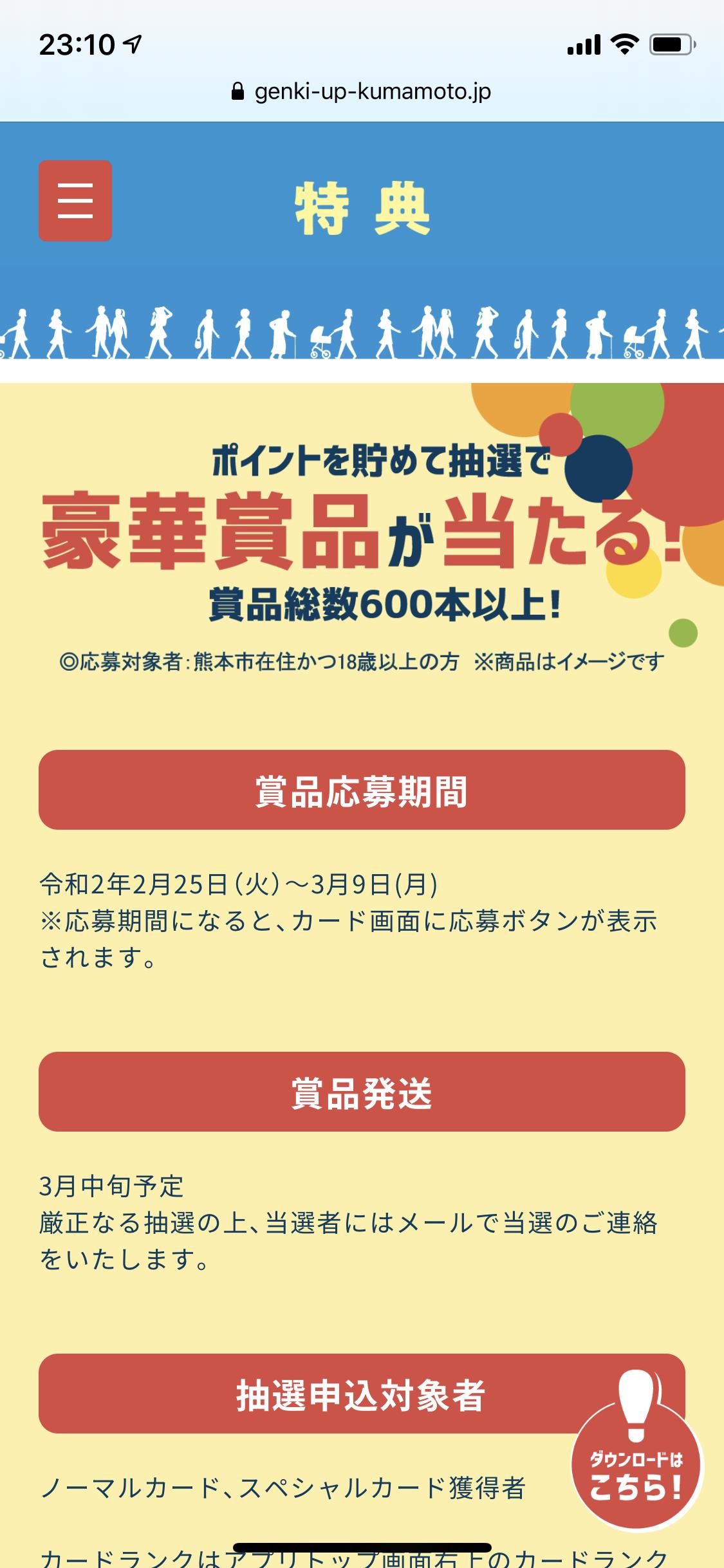 熊本 かじ クリニック