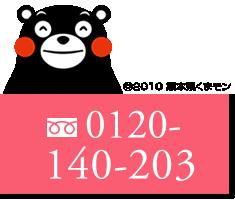 0120-140-203