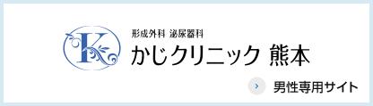 かじクリニック熊本/メンズサイト