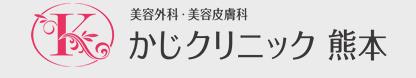 かじクリニック熊本