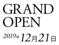 本日2019年12月21日【土】 本日OPENいたしました。